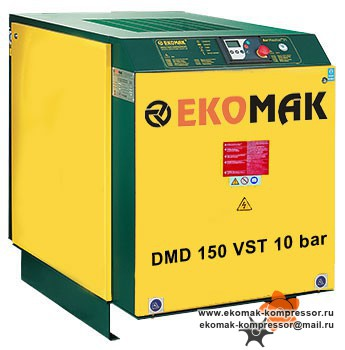Компрессор Ekomak DMD 150 VST - 10 bar