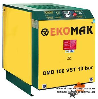 Винтовой компрессор Ekomak DMD 150 VST - 13 bar