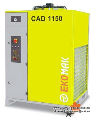 Осушитель Ekomak CAD 1150