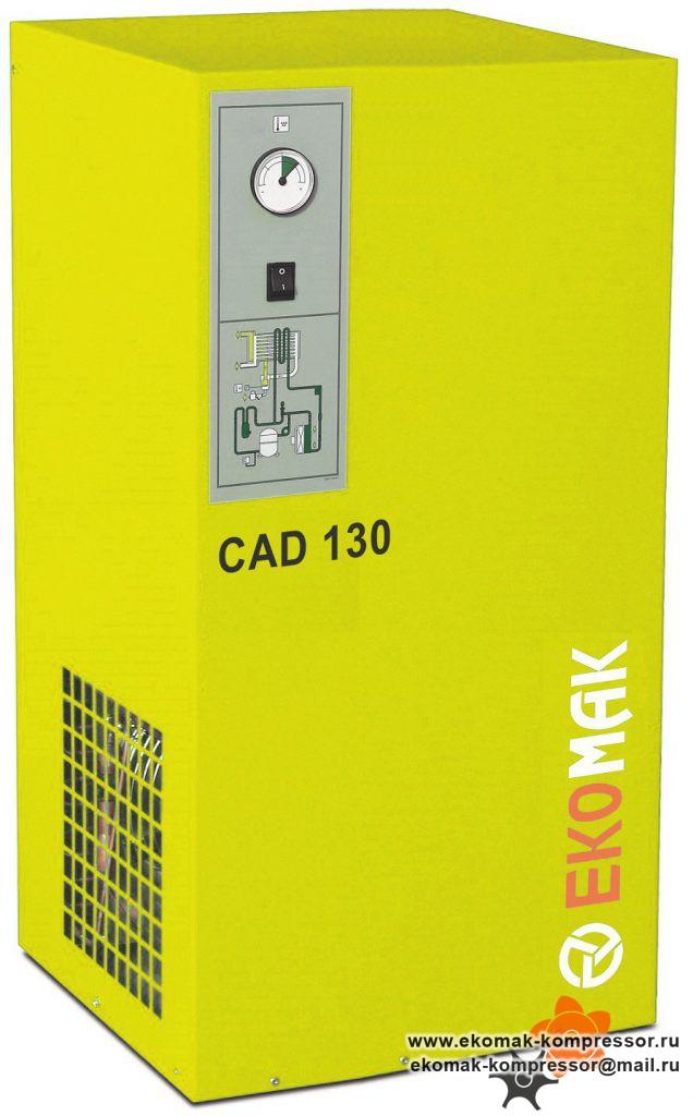 Осушитель Ekomak CAD 130