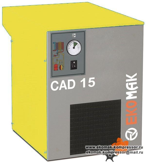 Осушитель Ekomak CAD 15