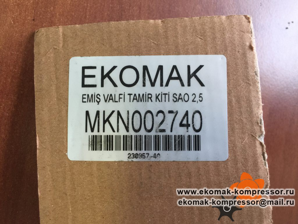 Ремкомплект для клапана MKN002740, 230957-4, 230957-4A