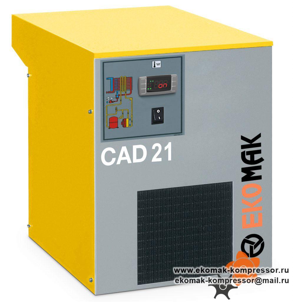 Осушитель Ekomak CAD 21