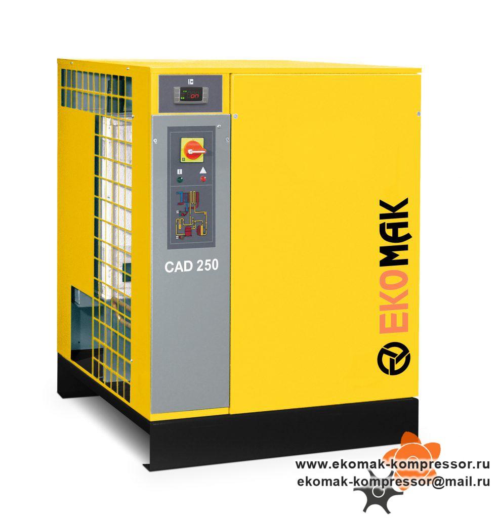 Осушитель Ekomak CAD 250