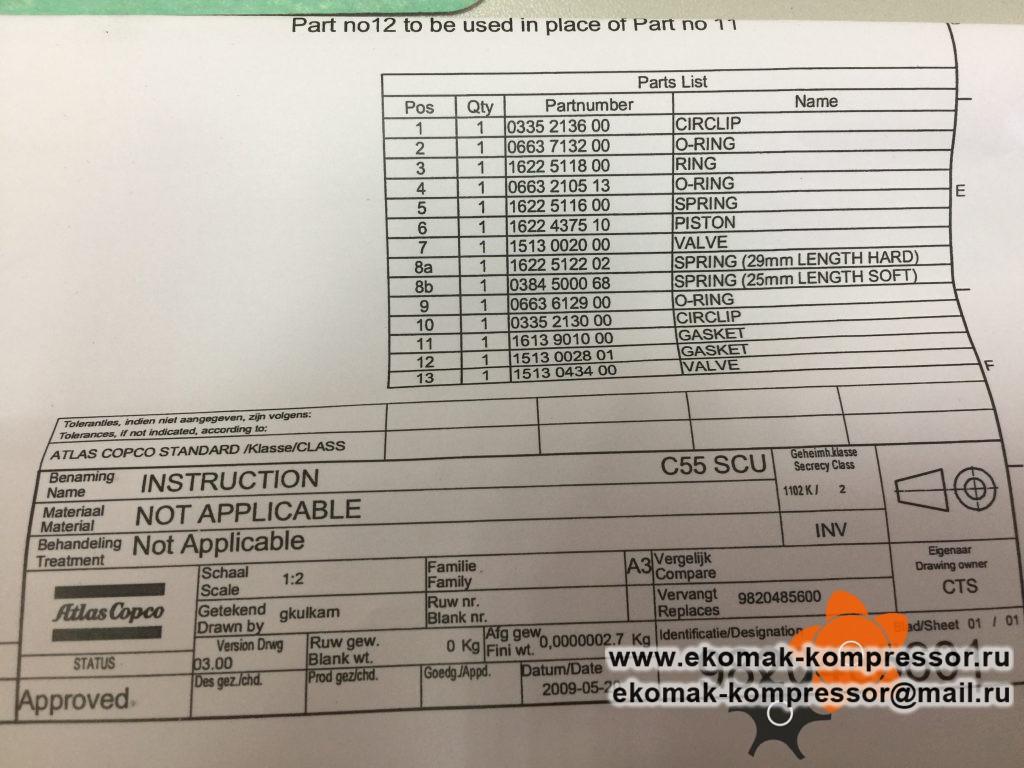 Ремкомплект разгрузочного клапана 2901029801, 2901-0298-01