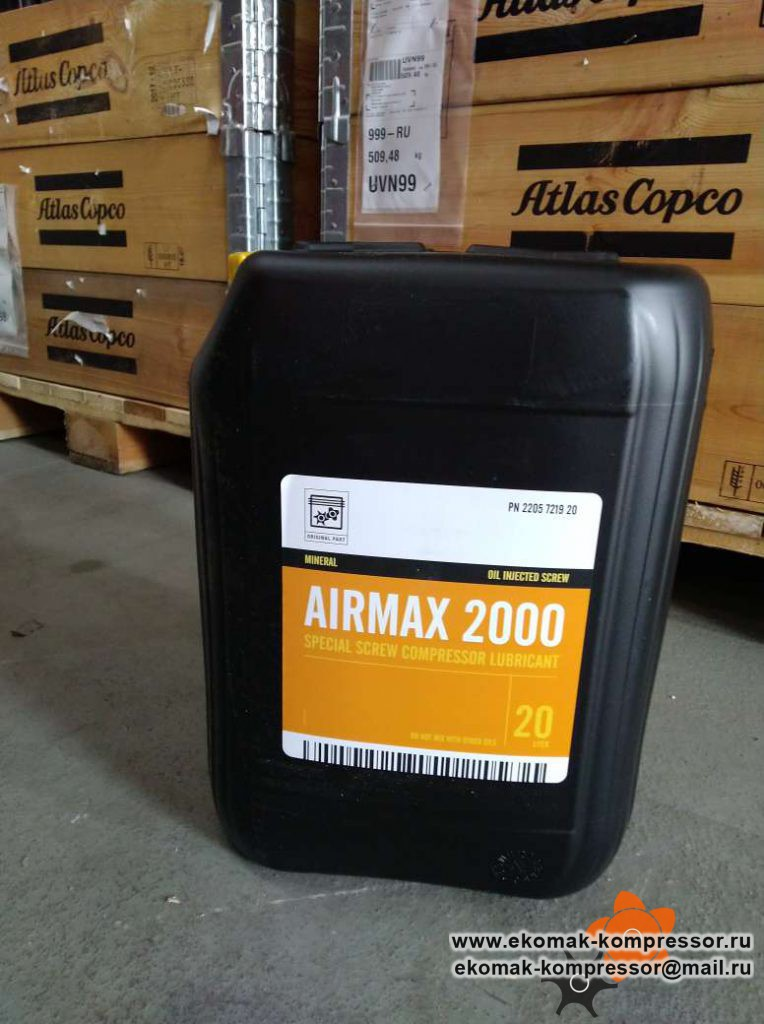 Масло Airmax 2000 - 20 л. 2205721920